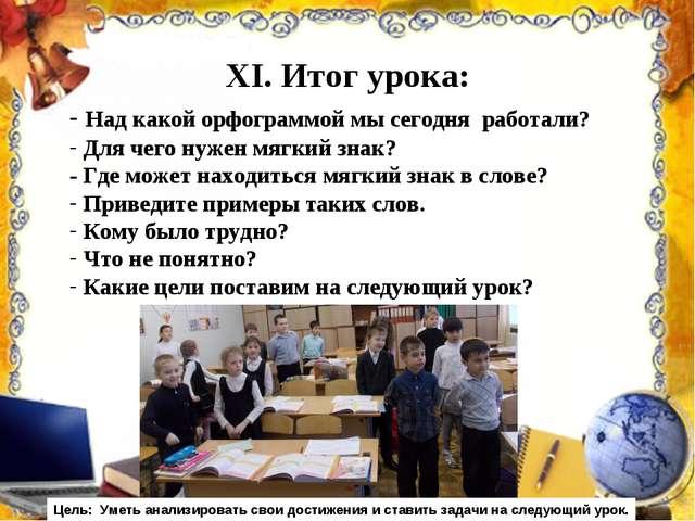 XI. Итог урока: Над какой орфограммой мы сегодня работали? Для чего нужен мяг...