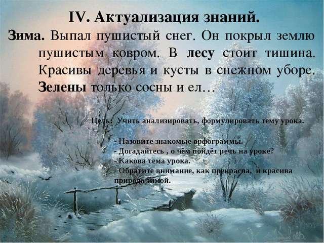 IV. Актуализация знаний. Зима. Выпал пушистый снег. Он покрыл землю пушистым...