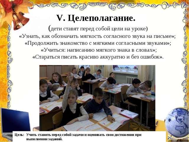 V. Целеполагание. (дети ставят перед собой цели на уроке) «Узнать, как обозн...