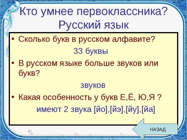 Звуков или букв больше в русском языке и почему