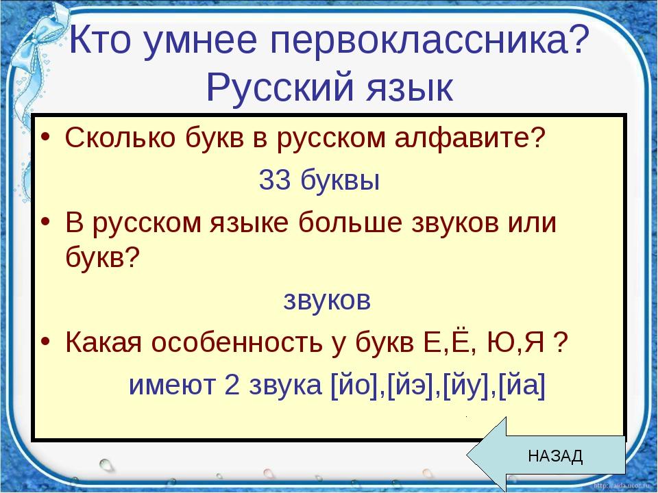 Кто умнее первоклассника?Русский язык Сколько букв в русском алфавите? 33 бук...