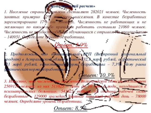 «Экономический расчет» 1. Население страны Калмыкии составляет 282021 человек...