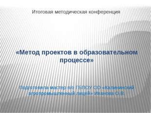 Итоговая методическая конференция «Метод проектов в образовательном процессе»