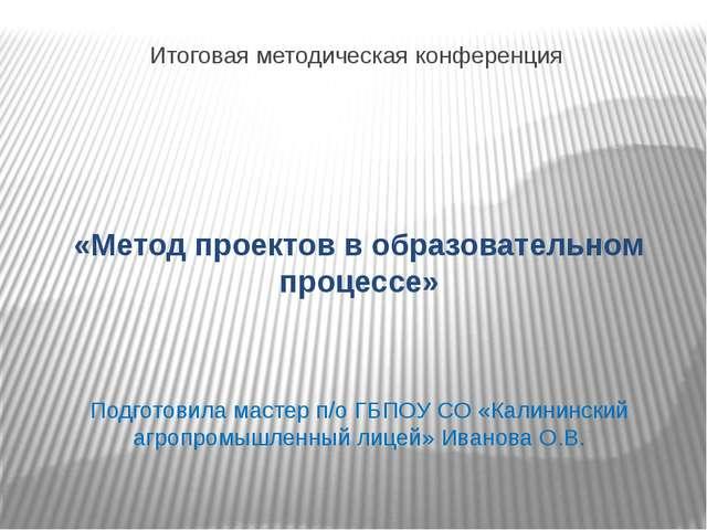 Итоговая методическая конференция «Метод проектов в образовательном процессе»...