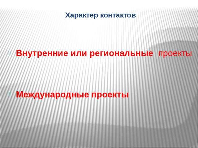 Характер контактов Внутренние или региональные проекты Международные проекты