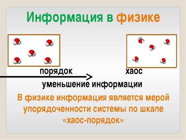 Информация в физике порядок хаос уменьшение информации В физике информация яв...