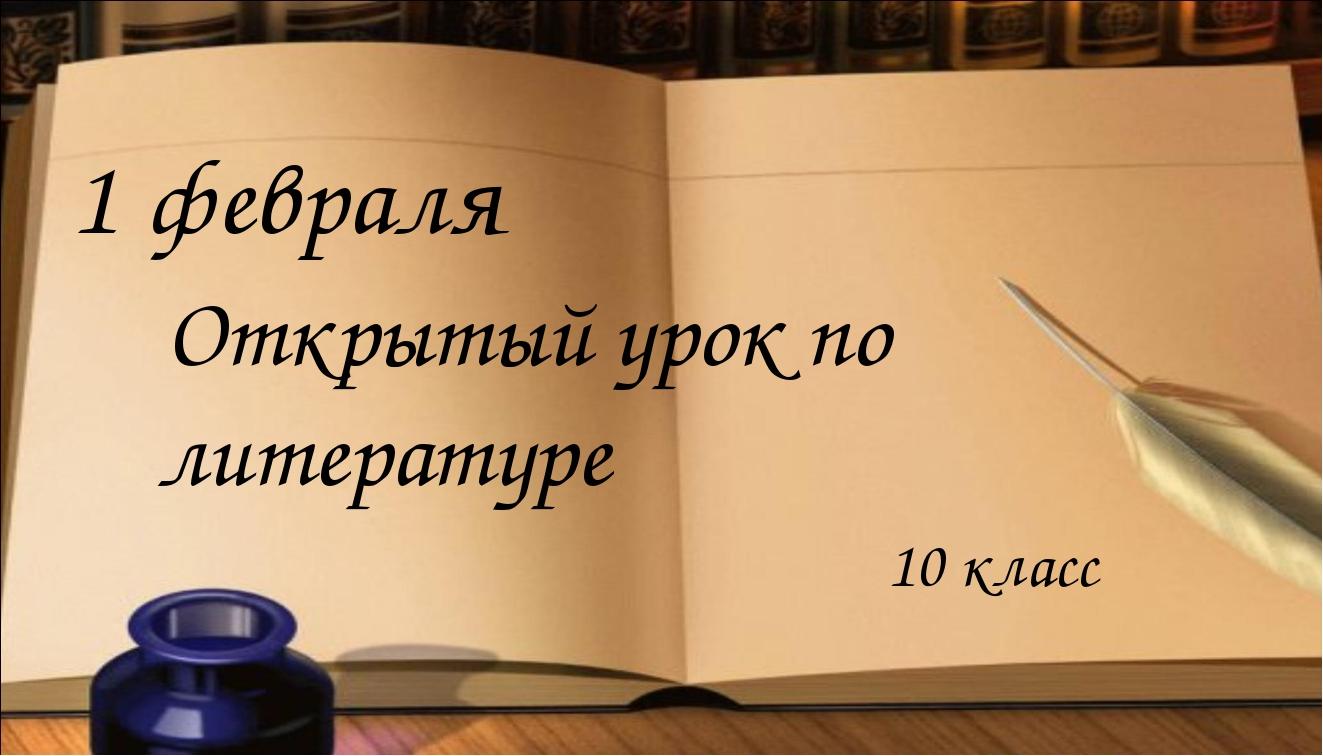 1 февраля Открытый урок по литературе 10 класс