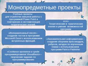 Монопредметные проекты Учебные проекты для отработки навыков работы с програм