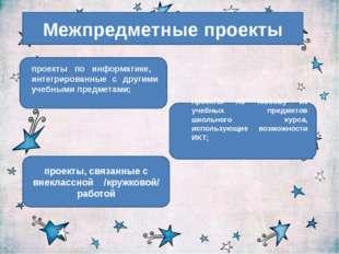 Межпредметные проекты проекты, связанные с внеклассной /кружковой/ работой пр
