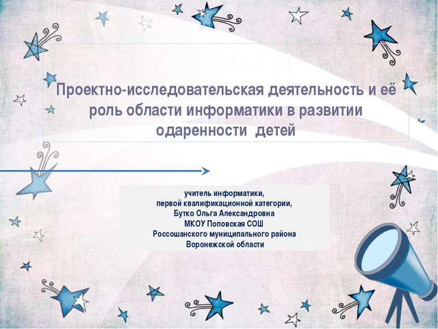 Д О К Л А Д Проектно-исследовательская деятельность и её роль области информа...