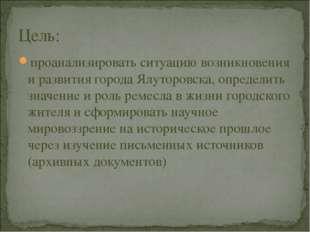 проанализировать ситуацию возникновения и развития города Ялуторовска, опреде