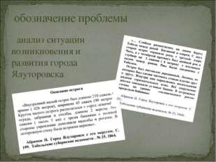 анализ ситуации возникновения и развития города Ялуторовска обозначение проб