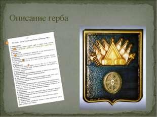 Описание герба
