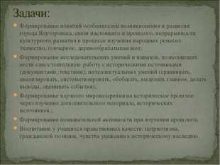 Формирование понятий особенностей возникновения и развития города Ялуторовска