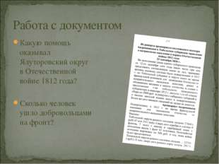 Какую помощь оказывал Ялуторовский округ в Отечественной войне 1812 года? Ско