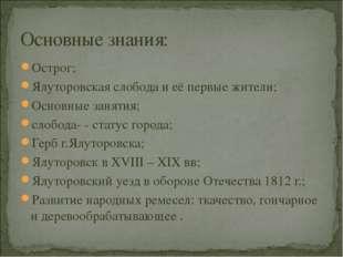 Острог; Ялуторовская слобода и её первые жители; Основные занятия; слобода- -