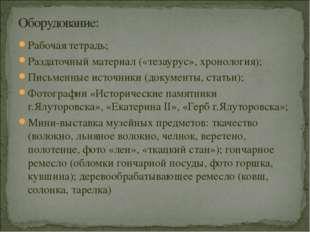 Рабочая тетрадь; Раздаточный материал («тезаурус», хронология); Письменные ис