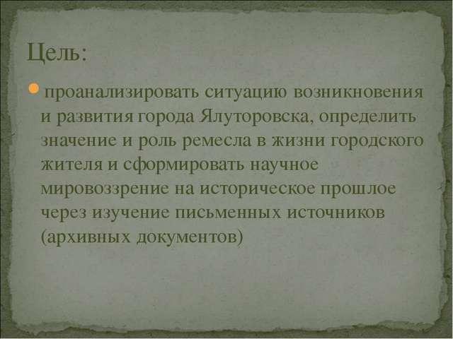 проанализировать ситуацию возникновения и развития города Ялуторовска, опреде...
