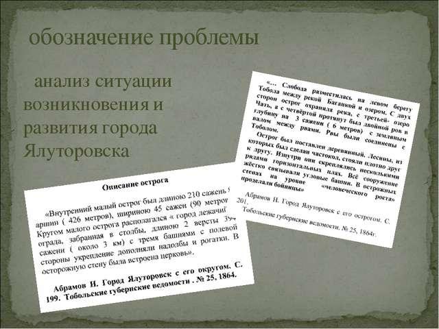 анализ ситуации возникновения и развития города Ялуторовска обозначение проб...