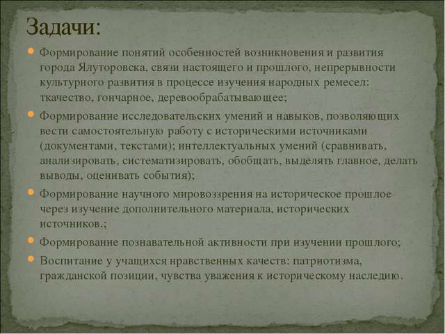 Формирование понятий особенностей возникновения и развития города Ялуторовска...