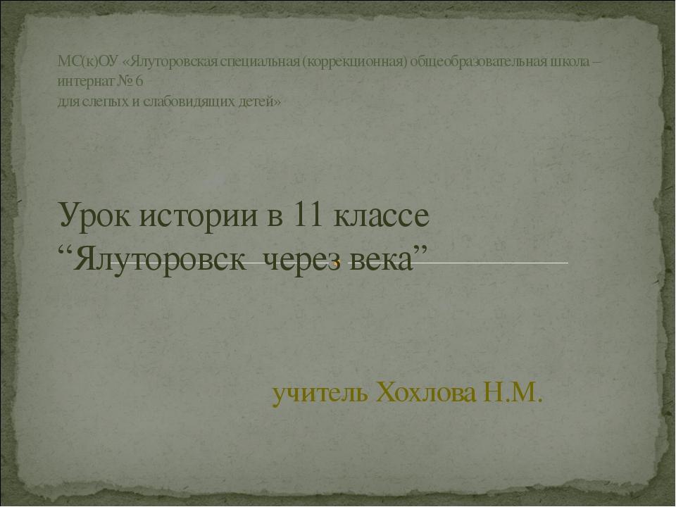 МС(к)ОУ «Ялуторовская специальная (коррекционная) общеобразовательная школа –...