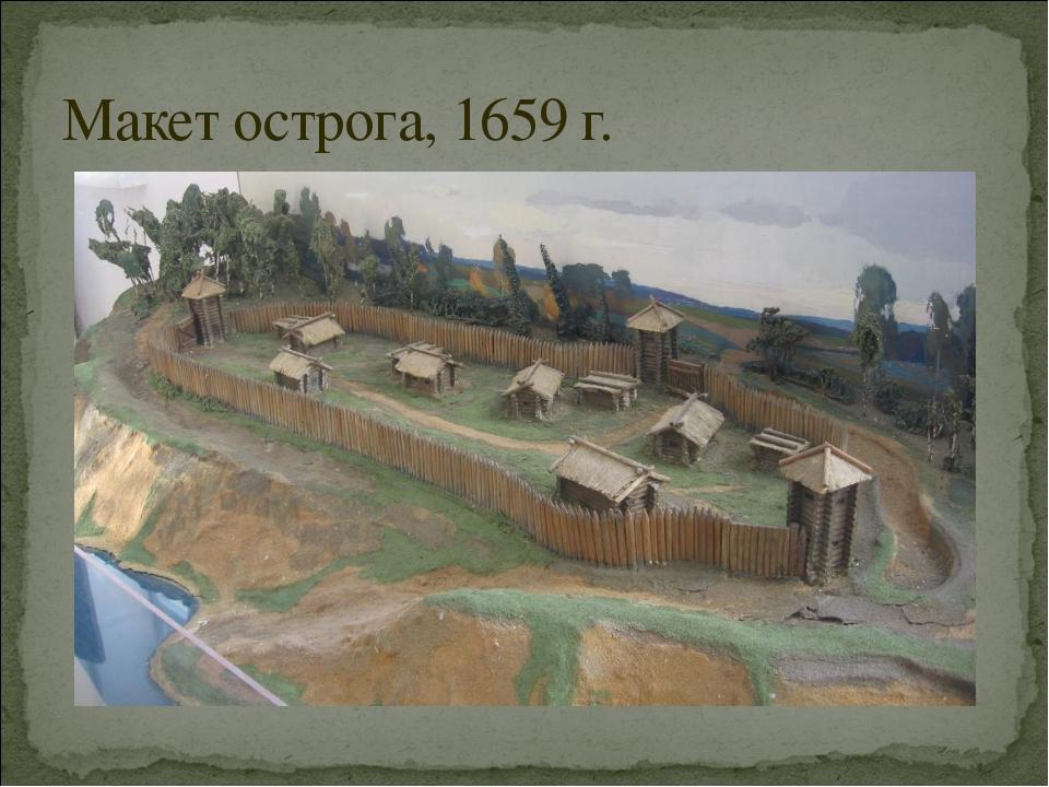Макет острога, 1659 г.