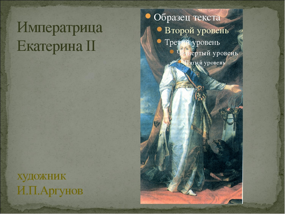 Императрица Екатерина II художник И.П.Аргунов