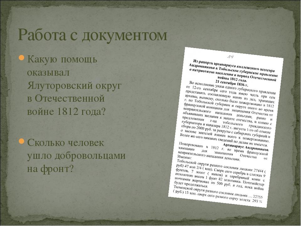 Какую помощь оказывал Ялуторовский округ в Отечественной войне 1812 года? Ско...
