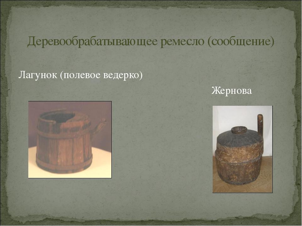 Лагунок (полевое ведерко) Жернова Деревообрабатывающее ремесло (сообщение)