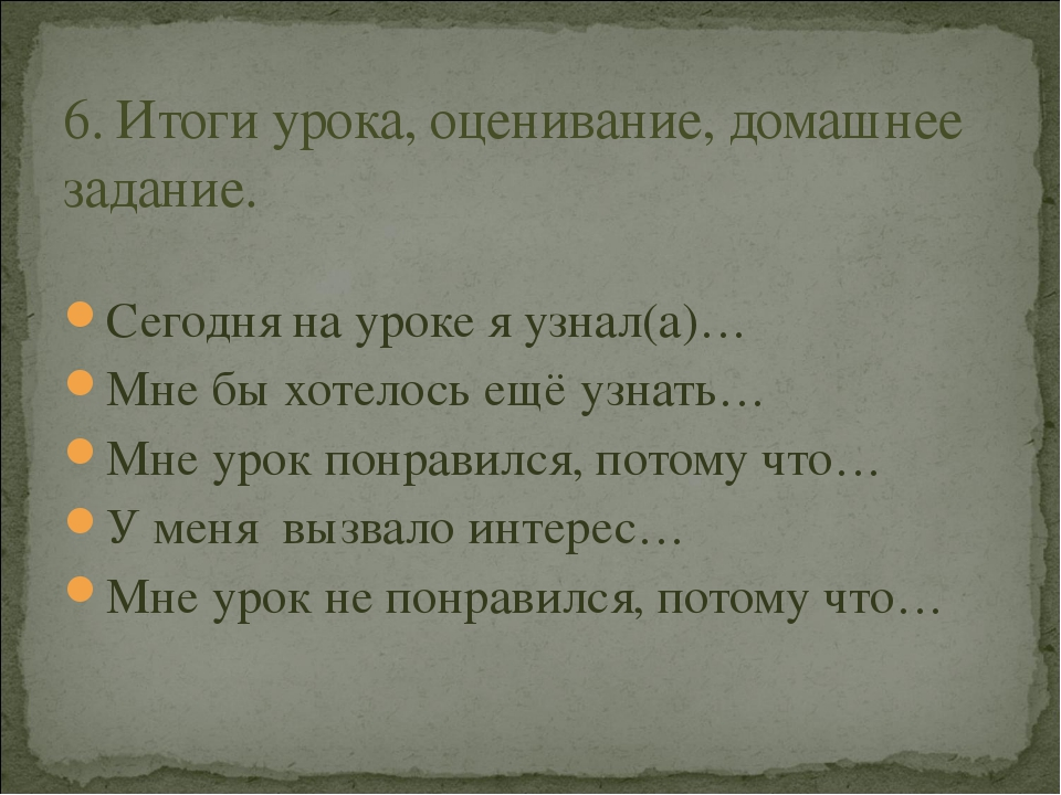 Сегодня на уроке я узнал(а)… Мне бы хотелось ещё узнать… Мне урок понравился,...