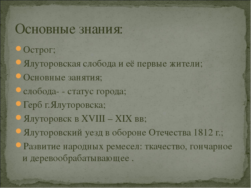 Острог; Ялуторовская слобода и её первые жители; Основные занятия; слобода- -...