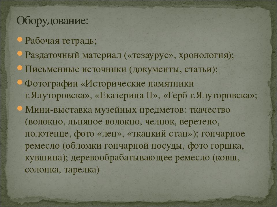 Рабочая тетрадь; Раздаточный материал («тезаурус», хронология); Письменные ис...