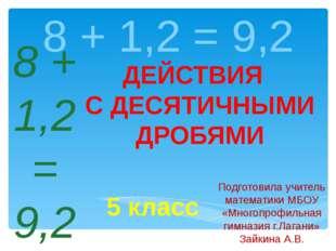 8 + 1,2 = 9,2 Подготовила учитель математики МБОУ «Многопрофильная гимназия г
