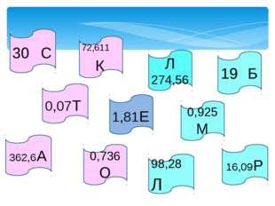 30 С 0,07Т 98,28Л 16,09Р 72,611К 1,81Е 0,925 М Л 274,56 19Б 0,736О 362,