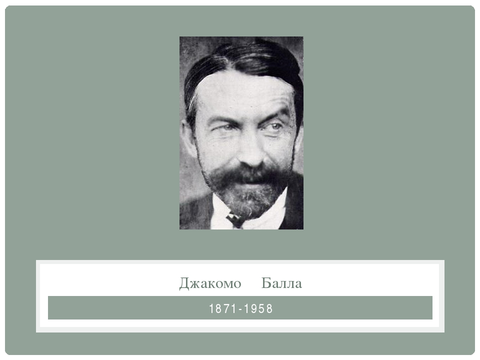 1871-1958 Джакомо Балла