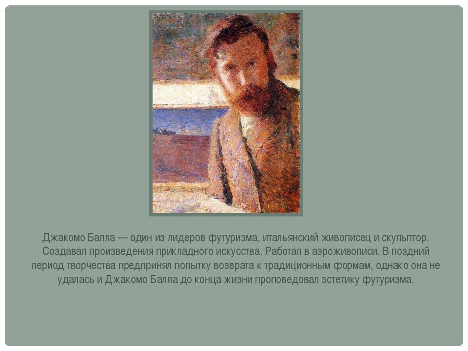 Джакомо Балла — один из лидеров футуризма, итальянский живописец и скульптор....