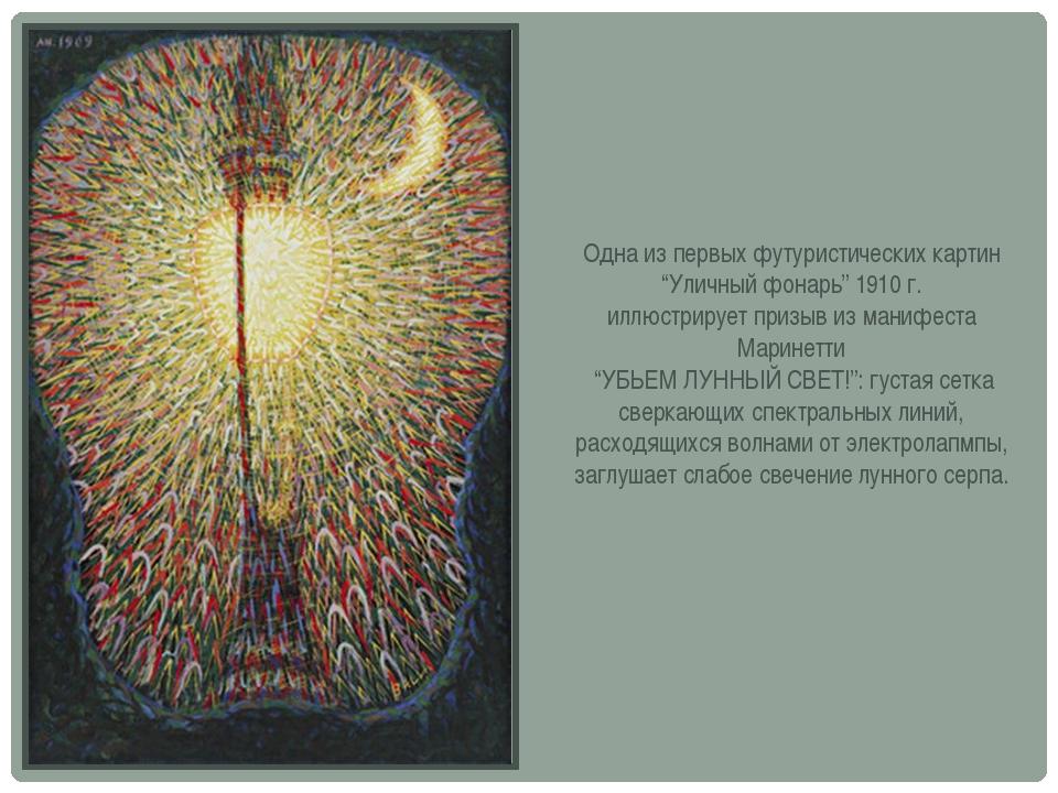 """Одна из первых футуристических картин """"Уличный фонарь"""" 1910 г. иллюстрирует п..."""