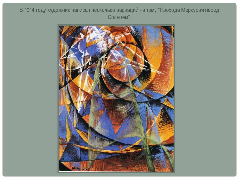 """В 1914 году художник написал несколько вариаций на тему """"Прохода Меркурия пер..."""