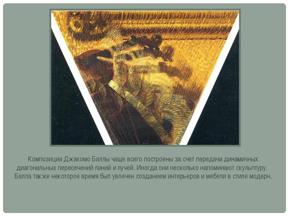 Композиции Джакомо Баллы чаще всего построены за счет передачи динамичных диа...