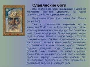 Славянские боги Все славянские боги, входившие в древний языческий пантеон, д