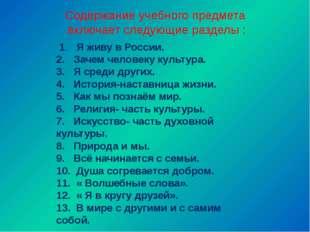 Содержание учебного предмета включает следующие разделы : 1. Я живу в России.