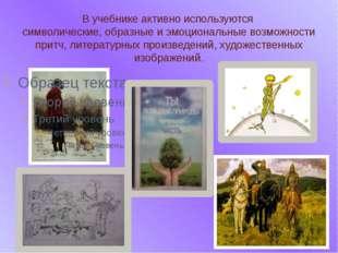 В учебнике активно используются символические, образные и эмоциональные возмо
