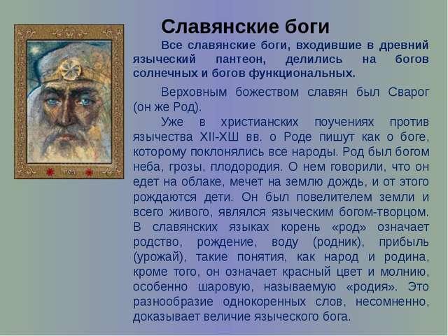 Славянские боги Все славянские боги, входившие в древний языческий пантеон, д...