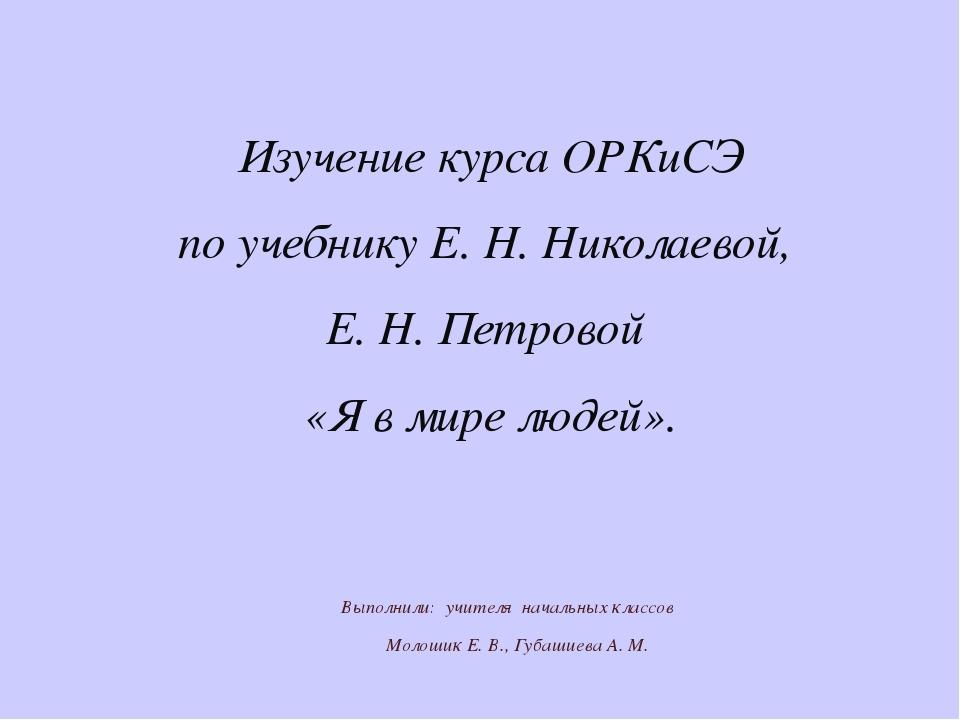 Выполнили: учителя начальных классов Молошик Е. В., Губашиева А. М. Изучение...