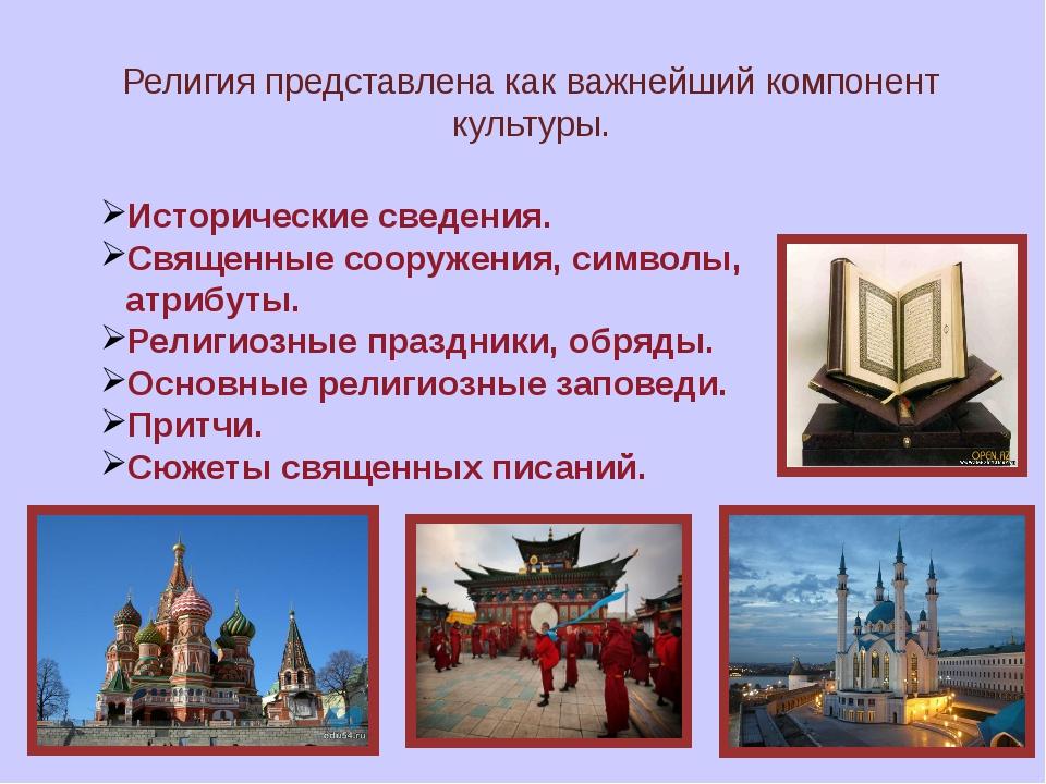 Религия представлена как важнейший компонент культуры. Исторические сведения....