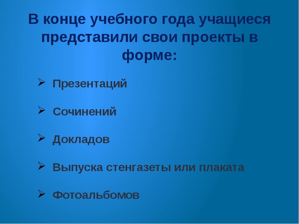 В конце учебного года учащиеся представили свои проекты в форме: Презентаций...