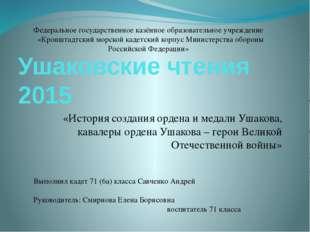 Ушаковские чтения 2015 «История создания ордена и медали Ушакова, кавалеры ор