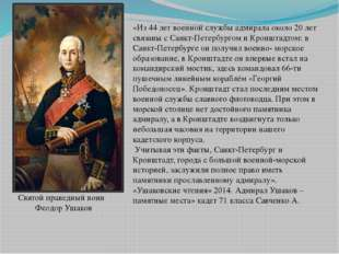 «Из 44 лет военной службы адмирала около 20 лет связаны с Санкт-Петербургом и