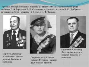 Первыми наградили медалью Ушакова 20 апреля 1944 г. на Черноморском флоте – м