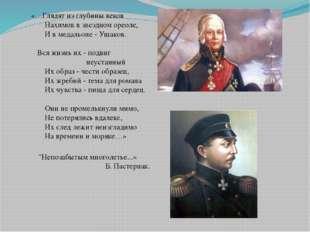 «…Глядят из глубины веков Нахимов в звездном ореоле, И в медальоне - Ушаков.